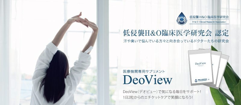 DeoView